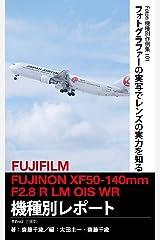 Foton機種別作例集101 フォトグラファーの実写でレンズの実力を知る FUJIFILM FUJINON XF50-140mmF2.8 R LM OIS WR 機種別レポート: X-Pro2で撮影 Kindle版