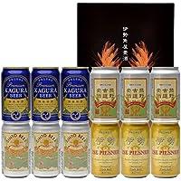 三重県 伊勢角屋麦酒 バラエティー詰合セット SKPKA-44 1セット クラフトビール 地ビール