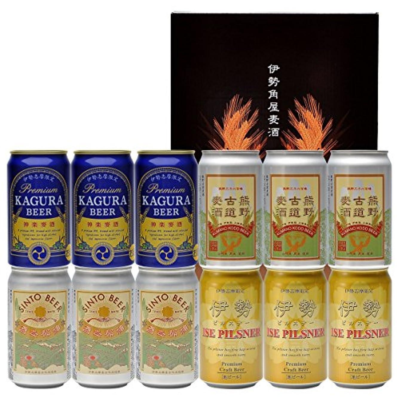 放置稚魚古くなった三重県 伊勢角屋麦酒 バラエティー詰合セット SKPKA−44 1セット クラフトビール 地ビール