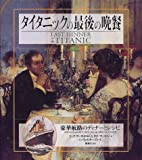 タイタニックの最後の晩餐―豪華航路のディナーとレシピ