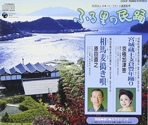 ふる里の民踊 第46集-1 CDジャケット