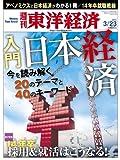 週刊 東洋経済 2013年 3/23号 [雑誌]