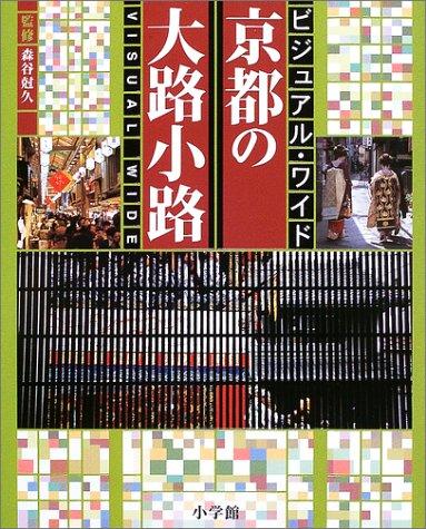 京都の大路小路—ビジュアル・ワイド