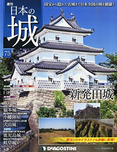 週刊 日本の城 2014年 7/1号 [分冊百科]