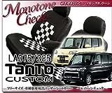 ダイハツ タント / タントカスタムLA600系専用シートカバー Monotone check