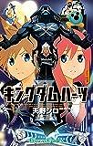 キングダム ハーツII 9巻 (デジタル版ガンガンコミックス)