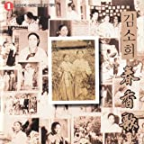 ワールド・ミュージック 韓国の伝統音楽 パンソリ 「春香歌」 金素姫(キム・ソヒ)