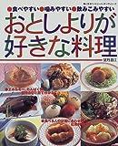 おとしよりが好きな料理―食べやすい噛みやすい飲みこみやすい (婦人生活ファミリークッキングシリーズ)
