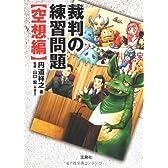 裁判の練習問題 空想編 (宝島SUGOI文庫 A え 1-2)
