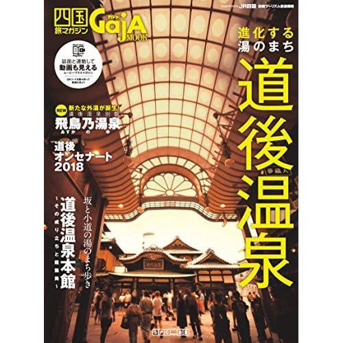 道後温泉 四国旅マガジンGajA(ガジャ) MOOK