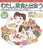 わたし、菜食と出会う (The reportage artbook series (3))