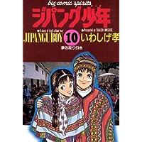 ジパング少年(10) (ビッグコミックス)