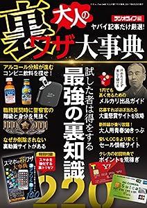 大人の裏ワザ大事典 三才ムック vol.948