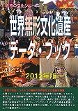 世界無形文化遺産データ・ブック〈2013年版〉 (世界の文化シリーズ)