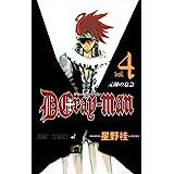 D.Gray-man 4 (ジャンプコミックス)