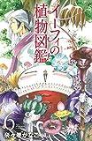 イーフィの植物図鑑 6 (ボニータコミックス)