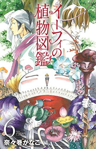 イーフィの植物図鑑 6 (ボニータコミックス)の詳細を見る