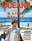 OCEANS 2016年8月号