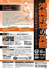 沖縄野球の真髄~1日2時間の野球力向上トレーニング~[野球 885-S 全2巻]