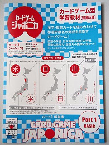 カードゲームジャポニカ~漢字・部首カードを組み合わせて都道府県名の完成を目指すカードゲーム型学習教材・知育玩具(パート1・ベーシック)