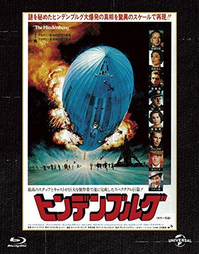 ヒンデンブルグ ユニバーサル 思い出の復刻版 ブルーレイ [Blu-ray]