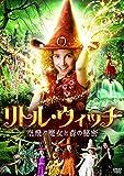 リトル・ウィッチ ~空飛ぶ魔女と森の秘密~