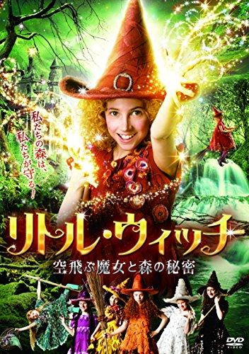 リトル・ウィッチ ~空飛ぶ魔女と森の秘密~ [DVD]
