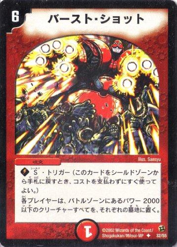 デュエルマスターズ 《バースト・ショット》 DM02-032-UC 【呪文】