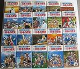 小学館版 学習まんが 少年少女 日本の歴史セット (児童書古書セット)