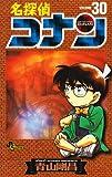 名探偵コナン 30 (30) (少年サンデーコミックス)