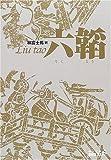 六韜 (中公文庫)