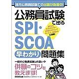 公務員試験で出る SPI・SCOA[早わかり]問題集