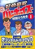 好色哀歌 元バレーボーイズ / 村田 ひろゆき のシリーズ情報を見る