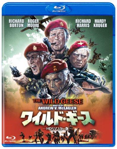 ワイルド・ギース HDリマスター版 [Blu-ray]