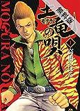 土竜(モグラ)の唄(1)【期間限定 無料お試し版】 (ヤングサンデーコミックス)