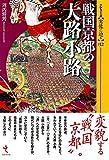 戦国京都の大路小路 (シリーズ・実像に迫る12)