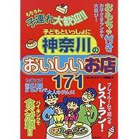 子どもといっしょに神奈川のおいしいお店171
