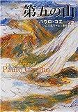 第五の山 (角川文庫) 画像