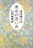 cover of 漱石の思い出