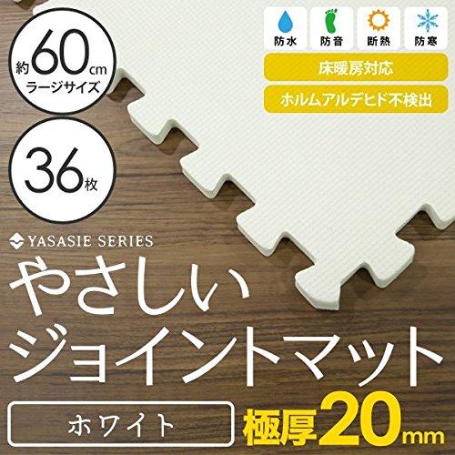 極厚ジョイントマット 2cm 8畳 大判 【やさしいジョイン...