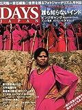 DAYS JAPAN (デイズ ジャパン) 2010年 01月号 [雑誌]