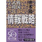 戦国武将に学ぶ情報戦略 (角川文庫)