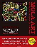 宮崎ツヤ子コレクション モラのカラー図鑑 ~パナマの先住民アート~ The Tsuyako Miyazaki Collection MOLA ART FROM KUNA YALA OF PANAMA (Parade books)