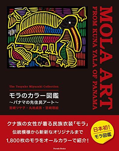 宮崎ツヤ子コレクション モラのカラー図鑑 ~パナマの先住民アート~ The Tsuyako Miyazaki Collection MOLA ART FROM KUNA YALA OF PANAMA (Parade books)の詳細を見る