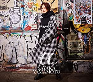 【Amazon.co.jp限定】α(初回限定盤)(DVD付)【特典:オリジナルA2ポスター(絵柄D)付】