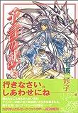 予言の獣 (2) (ウィングス・コミックス)