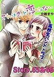 これはきっと恋じゃない 分冊版(27) (なかよしコミックス)