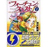 新フォーチュン・クエストL(リミテッド) (1) トラップハウスからの挑戦状 電撃文庫 (0186)