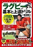 ラグビー 基本と上達ドリル (PERFECT LESSON BOOK)