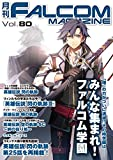 ファルコムマガジン vol.80